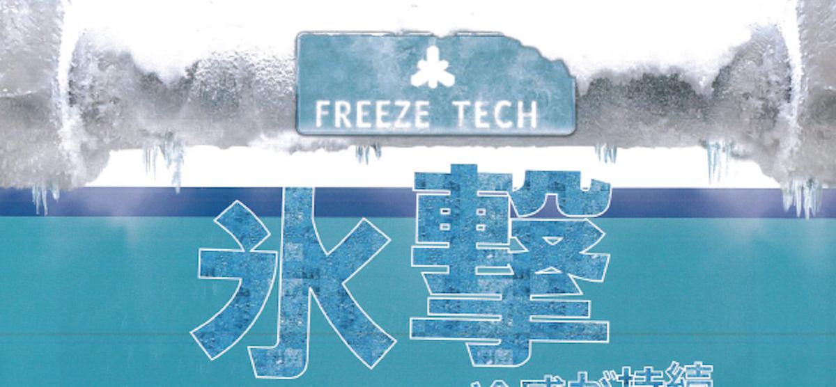冷感テクノロジーのFREEZE TECH 氷撃