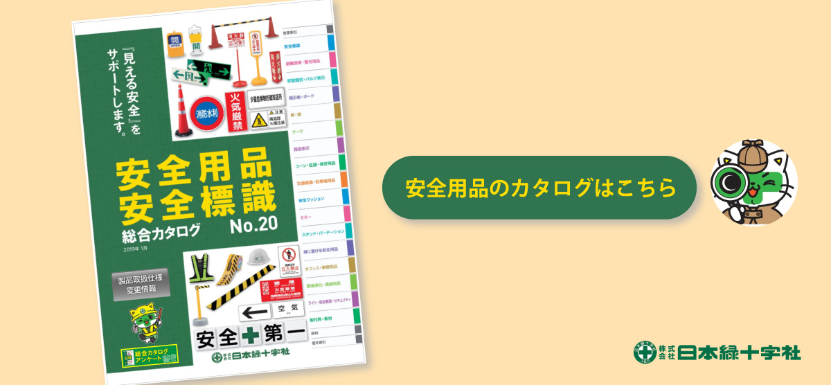 安全用品のカタログ