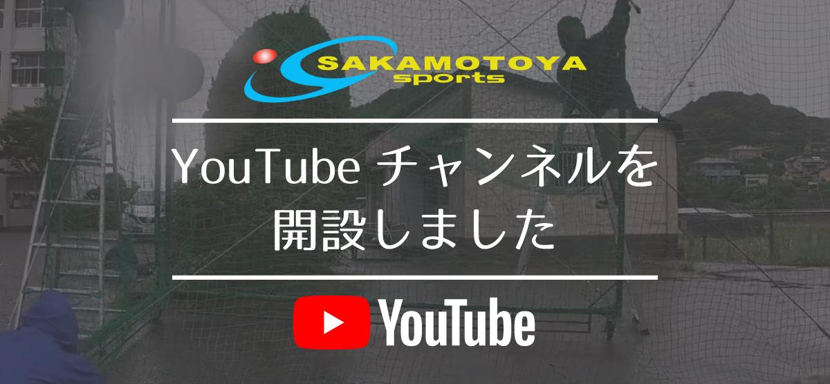 坂本屋スポーツ YouTubeチャンネルを開設しました