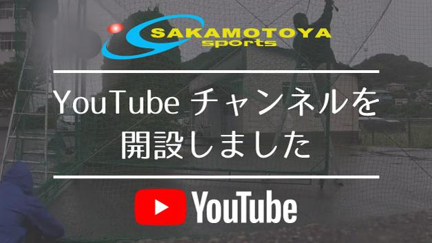 坂本屋スポーツはYoutubeチャンネル開設しました